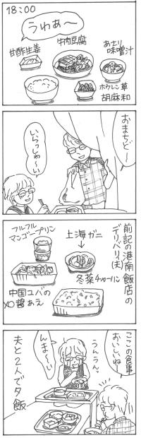 Manga0903114