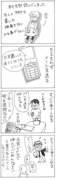 Manga090316b